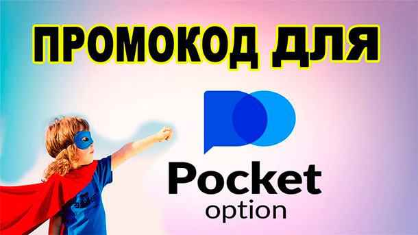 Промокоды Pocket Option